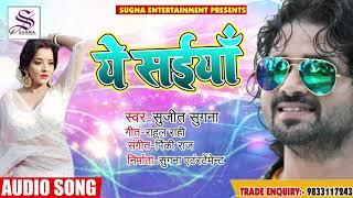 #Sujeet Sugna का New भोजपुरी Song - ये सईंया  - #Ye Sainya - Bhojpuri Songs 2018