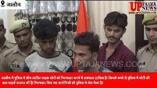 जालौन पुलिस ने तीन शातिर बाइक चोरों को किया गिरफ्तार