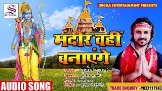 #Sujeet Sugna का सुपरहिट Song - #मंदिर वहीं बनाएंगे - Bhojpuri Song 2018