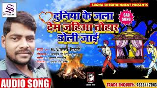 #M.A.Bulla Bihari का भोजपुरी Sad Song-#दुनिया के जला देम जहिआ तोहार डोली जाई -Sad Song 2018