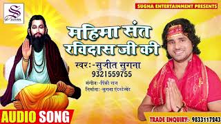 New Bhakti Song  महिमा संत रविदास जी की - Sujit Sugana - Bhojpuri Bhakti Song 2019