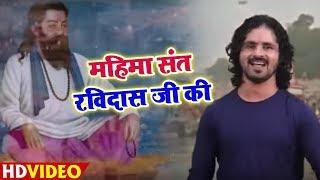New Bhakti Video Song  महिमा संत रविदास जी की - Sujit Sugana - Bhojpuri Bhakti Song 2019
