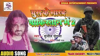 New Desh Bhakti Song  घुस के मारब पाकिस्तान में 2 - Sujit Sugana - Bhojpuri Desh Bhakti Song 2019