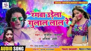 Sujeet Sugna का  - रंगवा उड़ेला गुलाल लाल रे - New Bhojpuri Super Hit Song 2019