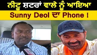 Exclusive Interview : Neetu Shatran Wale को आया Sunny Deol का Phone !