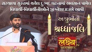 જીગ્નેશદાદાએ આપી અશ્રુભીની શ્રદ્ધાંજલિ    Rajpipala    Narmada
