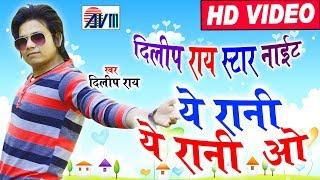 दिलीप राय-Live Stage Progarm-Ye Rani Ye Rani O-Dilip Ray-New Chhattisgarhi Song HD Video 2018