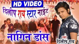 दिलीप राय-Live Stage Progarm-Eshra Mare Sawra Nagin Re-Dilip Ray-Chhattisgarhi Song HD Video 2018
