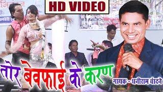 धनीराम चन्दने-Live Stage Progarm-Tor Bewafai Ke Karan-Dhaniram Chandane-Chhattisgarhi Song HD 2018