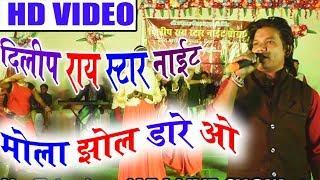 दिलीप राय-Live Stage Progarm-Mola Jhol Dare O-Dilip Ray-Chhattisgarhi Song HD Video 2018