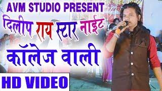 दिलीप राय-Live Stage Progarm-Kalej Wali-Dilip Ray-Chhattisgarhi Song HD Video 2018