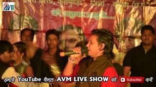 दिलीप राय-Live Stage Progarm-Mai To Dhare Rahew Hath Tor Jan Ke-Dilip Ray-Chhattisgarhi Song 2018