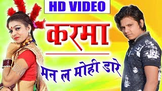दिलीप राय-Live Stage Progarm-Karma geet-Man La Mohi Dare O-Dilip Ray-Chhattisgarhi Song 2018