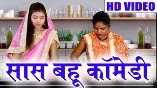 छत्तीसगढ़ी सास बहु कॉमेडी-Chhattisgarhi Saas Bahu Comedy-Chhattisgarh Panchaiti Comedy-AVM STUDIO2018