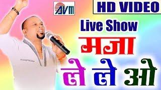 सम्राट अशोक-Live Stage Progarm-Maja Le Le O-Samart Ashok-New Chhattisgarhi Show Video Song 2018