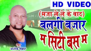 सम्राट अशोक--Live Stage Progarm-Balgi Bajar Ma City Bus Ma-Samart Ashok-Chhattisgarhi Geet Show 2018
