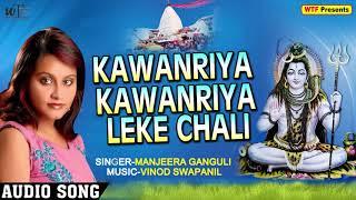 New Shiv Bhajan - Kawanriya Kawanriya Leke Chali - Manjeera Ganguli - Hindi Shiv Bhajan 2018