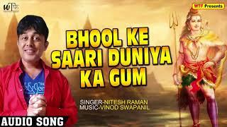 Bhool Ke Saari Duniya Ka Gum - Nitesh Raman - Jai Nageshwar - New Shiv Bhajan 2018