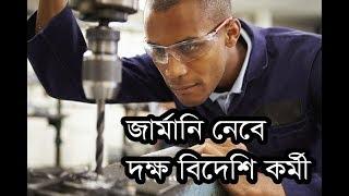 জার্মানি নেবে দক্ষ বিদেশি কর্মী  | Germany will take skilled foreign workers
