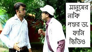 মানুষের ডা. নাকি পশু চিকিৎসক ফানি ভিডিও । Dr  Naki Poshu Chikitshak Funny Video, Hasan