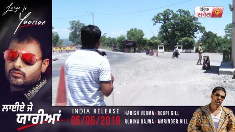 Exclusive : Pathankot में High Alert की Punjab Police को NO Tension !