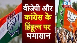 BJP और कांग्रेस के हिंदूत्व पर घमासान|शशि थरूर ने हिंदूत्व पर छेड़ा नया संग्राम |Shashi Tharoor News