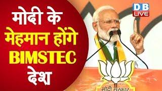 PM Modi के मेहमान होंगे BIMSTEC देश  शपथ ग्रहण समारोह में करेंगे शिरकत