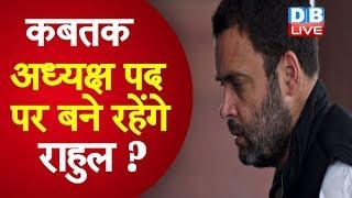 कबतक अध्यक्ष पद पर बने रहेंगे Rahul Gandhi ? |कुछ शर्तों के साथ बने रहेंगे अध्यक्ष|Rahul Gandhi news