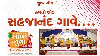 Hum To Ek Sahajanand Gave || Video Kirtan || Bal Yuva Mahotsav Sardhar 2019