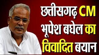 Chhattisgarh के CM Bhupesh Baghel का वीर सावरकर को लेकर विवादित बयान...