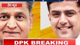 हार के बाद कांग्रेस में सियासी घमासान, गहलोत  VS  पायलट जंग फिर शुरू?