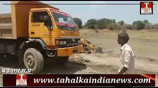 मध्य प्रदेश के बडनगर में शासन प्रशासन के ढीले रवैए के कारण अवैध खनन जोरों पर