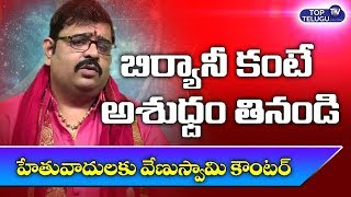 Venu Swami Shocking Comments on Rationalists | Babu Godineni | Top Telugu TV