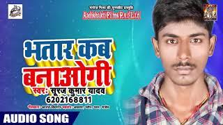 भतार कब बनाओगी Bhatar Kab Banoyogi - Suraj Kumar Yadav - Hit Song 2019