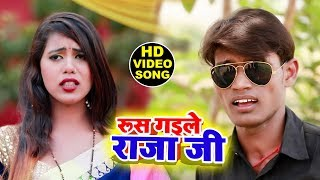 VIDEO SONG - रूस गइले राजा जी - Sandeep Raja - Rus Gaile Raja Jee - Bhojpuri Song 2019