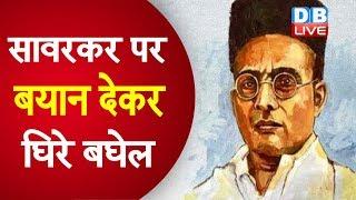 Vinayak Damodar Savarkar पर बयान देकर घिरे बघेल | Raman Singh ने किया पलटवार |#DBLIVE