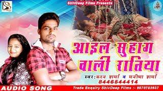 2018 Bhojpuri का सबसे हिट गाना - आइल सुहागग वाली रातिया - Karan Sharma , Manisha Sharma