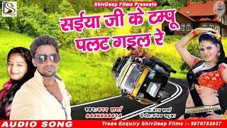 Karan Sharma का सबसे हिट Song - सईया जी के टेम्पू पलट गइल रे - 2018 Bhojpuri Song