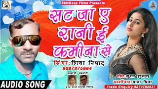 सट जा ए रानी ई कमीना से - Shiva Nishad - Saat Ja Ye Rani E Kamina Se - BHojpuri Hit Song 2018