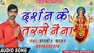 दर्शन के तरसे नैना - Shamsher Sajan का सुपर हिट देवी गीत - Bhojpuri Hit Devi Geet New 2018