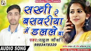 Arkestra Star Rahul Maurya का हिट गाना | सखी रे बसवरीया में डलले बा | Rahul Maurya