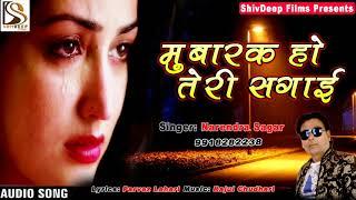 प्यार में बेवफाई का सबसे दर्द भरा गाना | मुबारक हो तेरी सगाई | Hindi Sad Songs | PYAR MOHABBAT