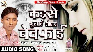 Bewafaa मेरी वफ़ा क्यों रास न आई - कइसे भुलाई तोहार बेवफाई - Suraj Rajbhar | सबसे दर्द भरा गीत