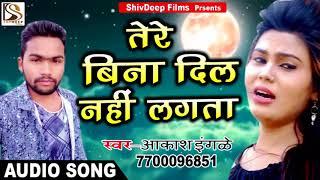Tere Bina Dil Nahi Lagta - तेरे बिना दिल नहीं लगता - Aakash Ingale - Bhojpuri Love Sad Song