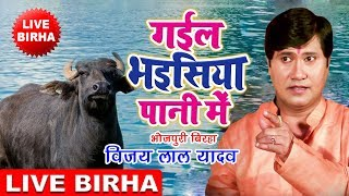 Vijay Lal Yadav Live Birha - गईल भसिया पानी में  - विजय लाल यादव बिरहा सम्राट - Bhojpuri Birha