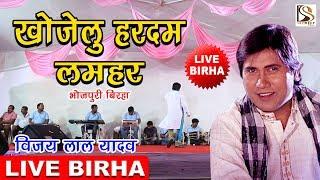 बिरहा सम्राट Vijay Lal Yadav का New Birha Geet
