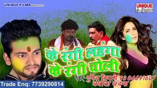 दुर्गेश तिवारी ने किया बवाल इस गाने पर ~ Ke Rangi Lahanga Ke Rangi Choli || Hit Bhojpuri Holi 2018