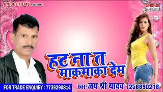 Super Hit Song 2018~ Paagal Bhail Matiyaa || Jay Shri Yadav|| Bhojpuri Song 2018