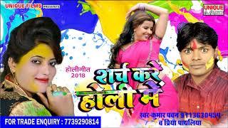 Hit Holi Song 2018~ नया चोली से  || Sarach Kare Holi Me || Kumar Pawan Hit Holi Song 2018