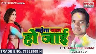 Super Hit Bhojpuri Holi Song ~ भीतर के चीज लाल हो जाई || Deepak Raj Deewakar